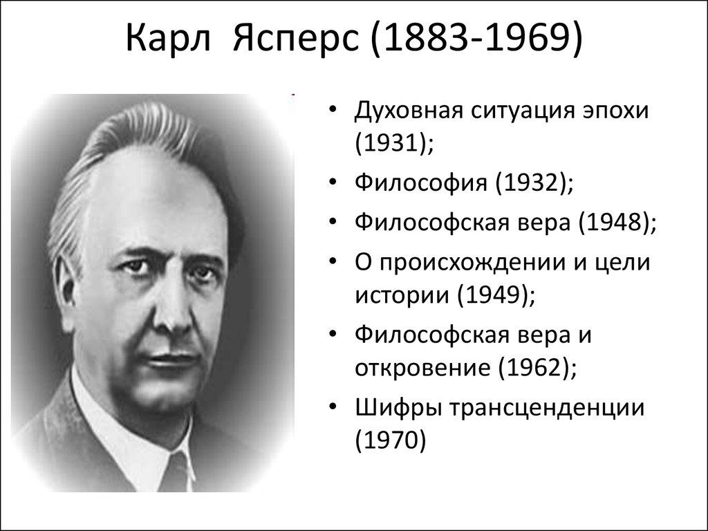 Ясперс Карл