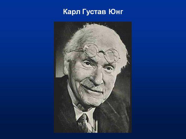 Юнг Карл Густав