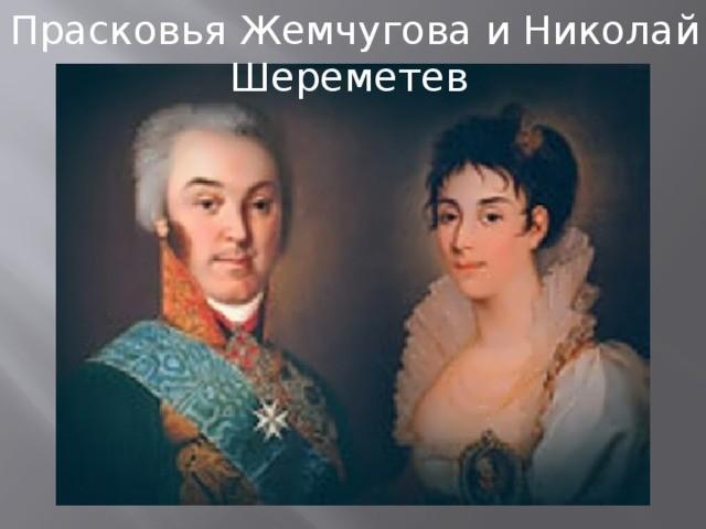 Прасковья Жемчугова — Граф Николай Шереметев