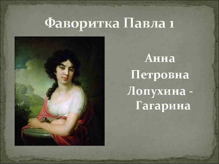 Анна Лопухина — Павел I
