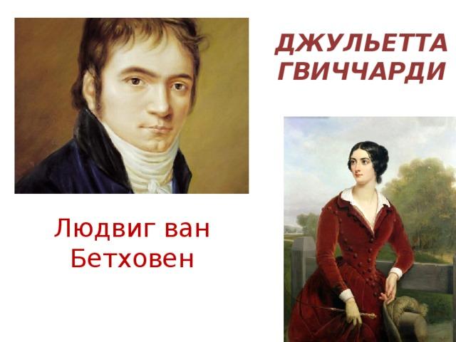 Джульетта Гвиччарди — Людвиг ван Бетховен