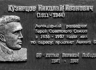 Жизнь и смерть разведчика Николая Кузнецова