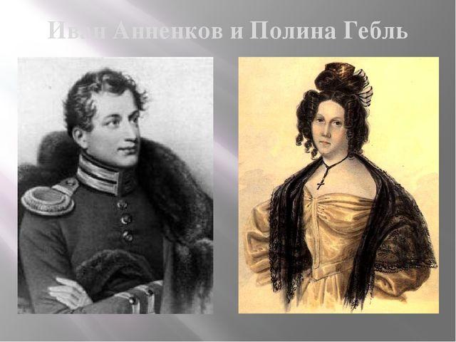 Полина Гёбль — Иван Анненков
