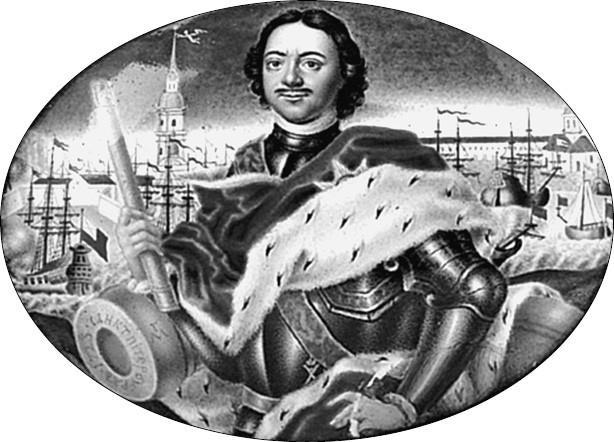 Завещание Петра I, или Протоколы парижских мудрецов