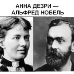 Анна Дезри — Альфред Нобель