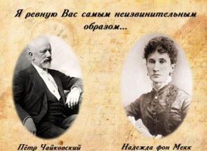 Надежда фон Мекк — Пётр Чайковский