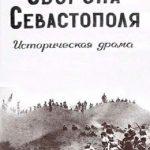 Кинофильм «Оборона Севастополя»
