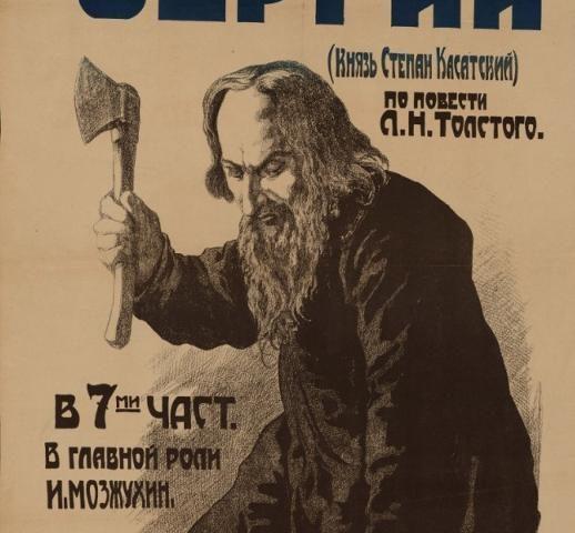 Кинофильм «Отец Сергий»