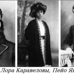 Венок трагедий Пейо Яворова