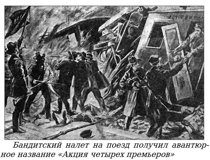 «Большое ограбление поезда»