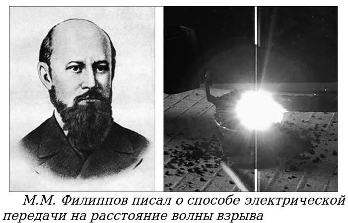 «Луч смерти» инженера Филиппова