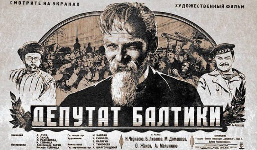 Кинофильм «Депутат Балтики»