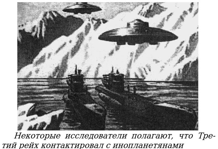 Тайные контакты рейха с инопланетянами