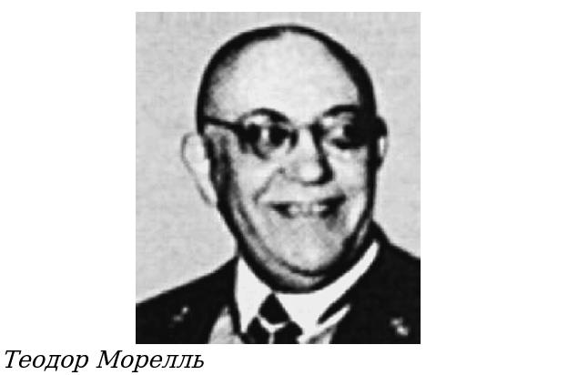 Тайны Теодора Морелля