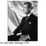 Эдуард Виндзор – агент наци?