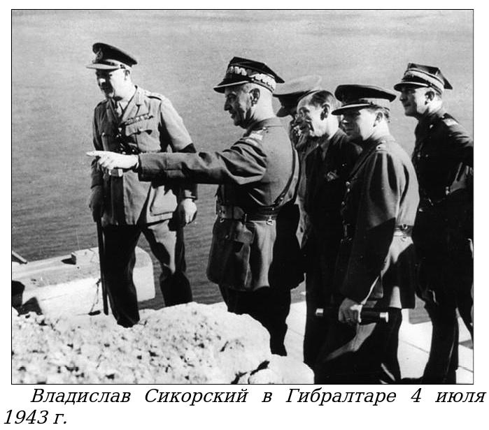 Гибель генерала Сикорского
