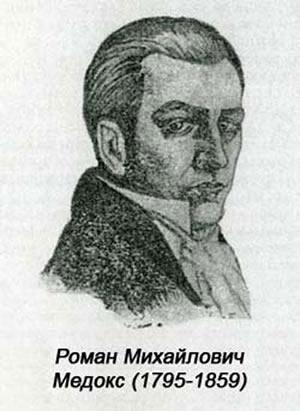 Роман Михайлович Медокс (1795–1859)