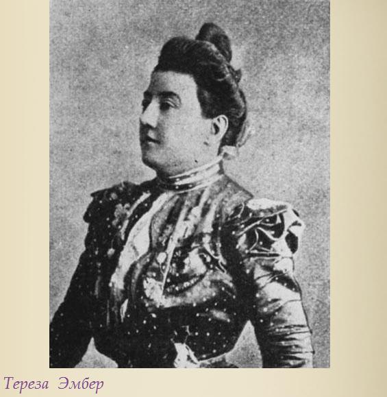 Тереза Эмбер (Дориньяк)