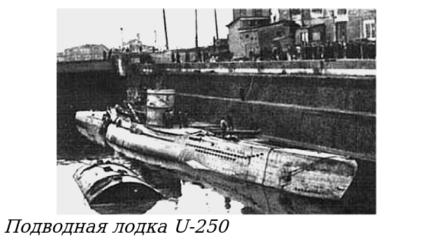 Тайны U-250