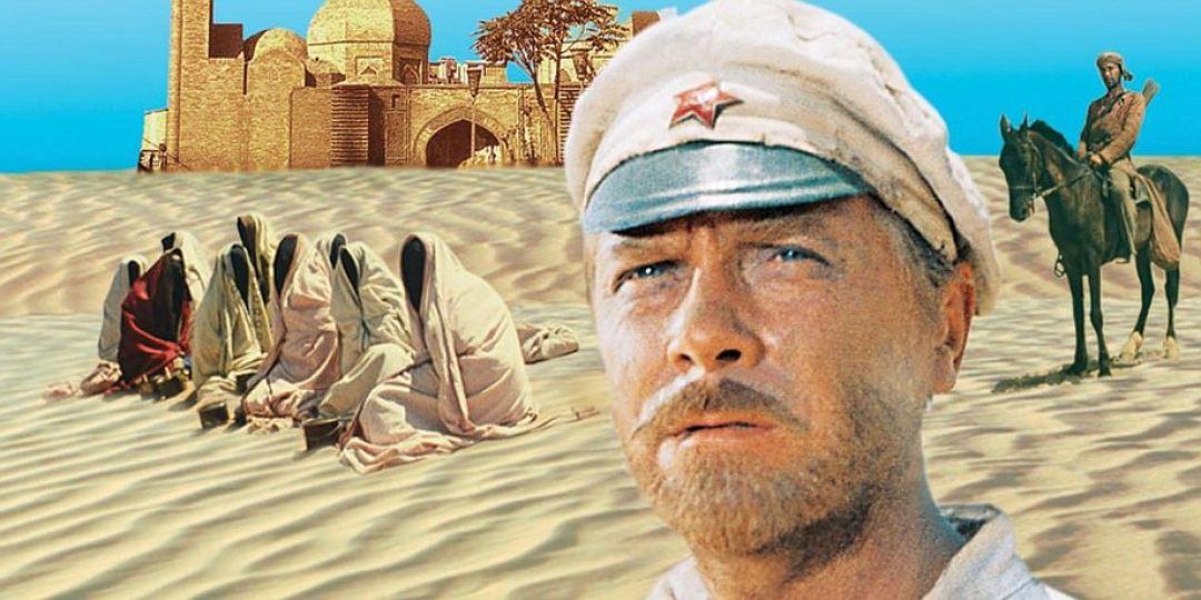 Кинофильм «Белое солнце пустыни»