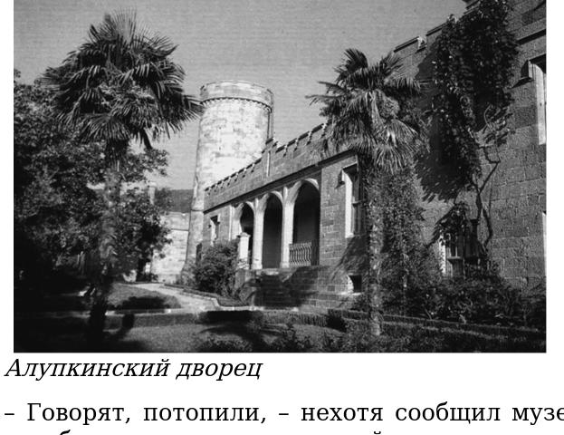 Тайна крымских сокровищ