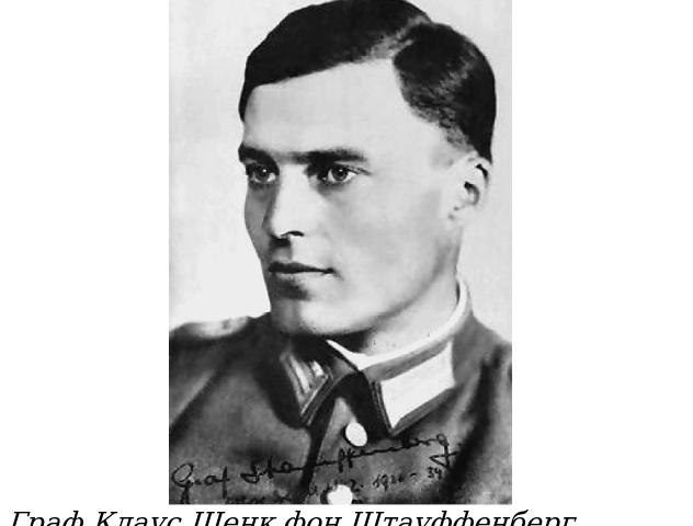 Фюрера спас случай?