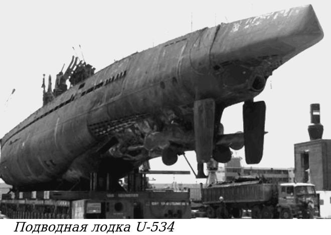 Тайна U-534