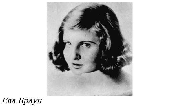 Похищение Евы Браун