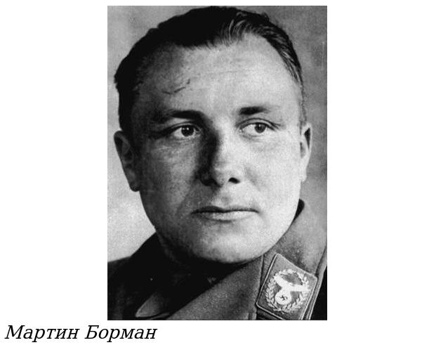 Исчезновение Мартина Бормана