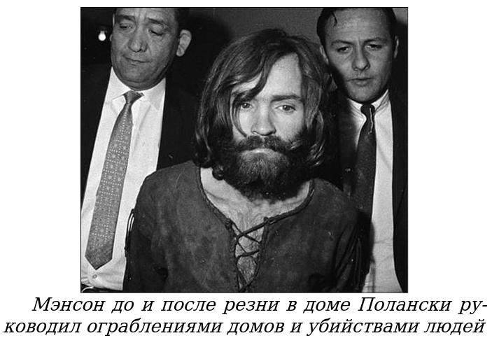 Происшествие в доме режиссера Полански