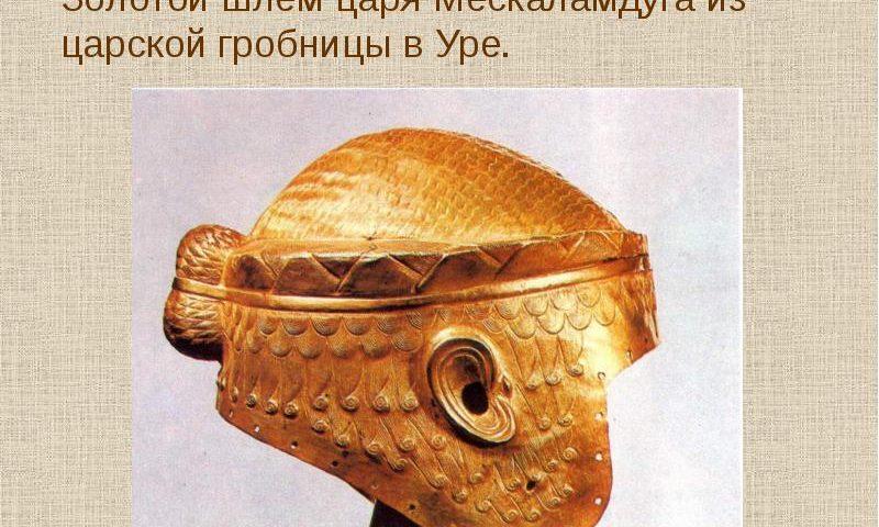Золото из царских гробниц Ура