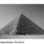 Загадки Африки. Кто построил великую пирамиду? Когда и как?