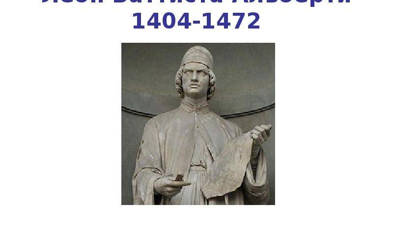 Леон Баттиста Альберти (1404—1472)