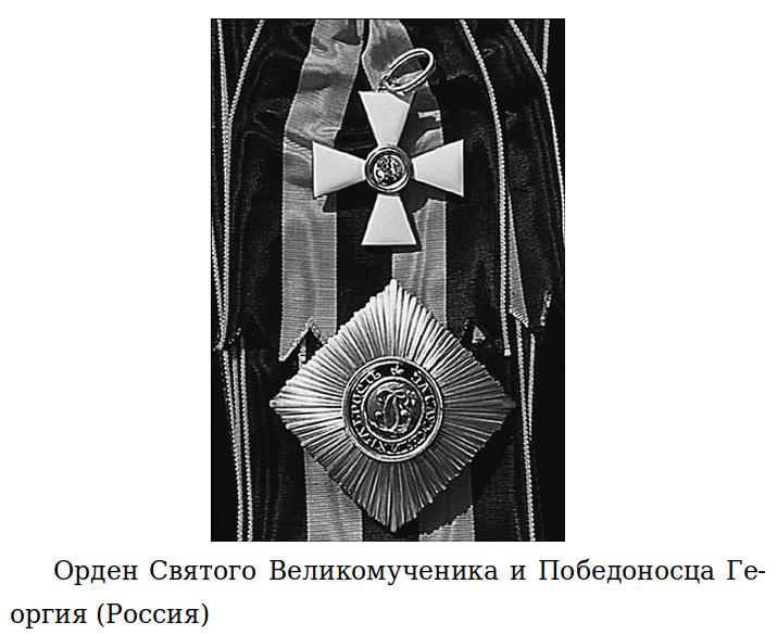 Орден Святого Великомученика и Победоносца Георгия (Россия)
