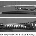 Золотое оружие «За храбрость». Георгиевское оружие