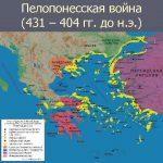 Пелопоннесская война (431–404 годы до н. э.)