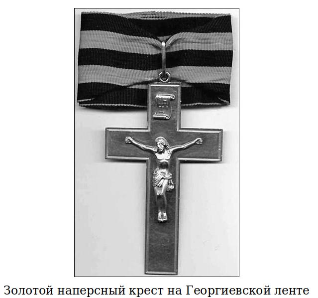 Золотой наперсный крест на Георгиевской ленте