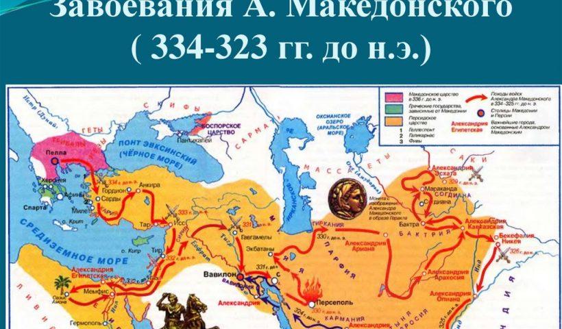 Войны Александра Македонского (334–323 годы до н. э.)