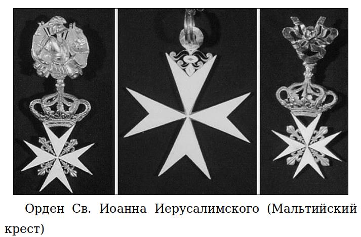 Орден Св. Иоанна Иерусалимского (Мальтийский крест)