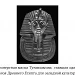 Загадки Африки. Что погубило Тутанхамона?