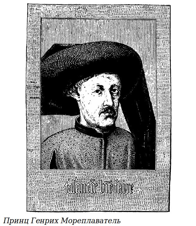 Великий мореплаватель, предпочитавший не плавать (принц Генрих Португальский)