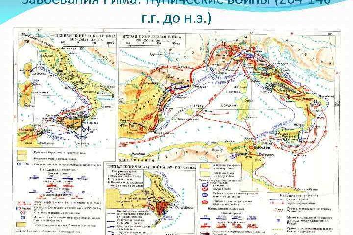 Пунические войны (264–241, 218–201 и 149–146 годы до н. э.)