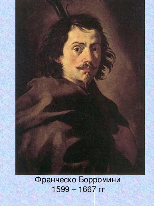 Франческо Борромини (1599—1667)