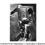 Загадки Африки. Магические стражи пирамид