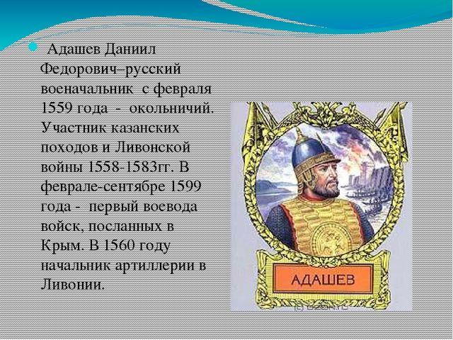 Даниил Федорович Адашев