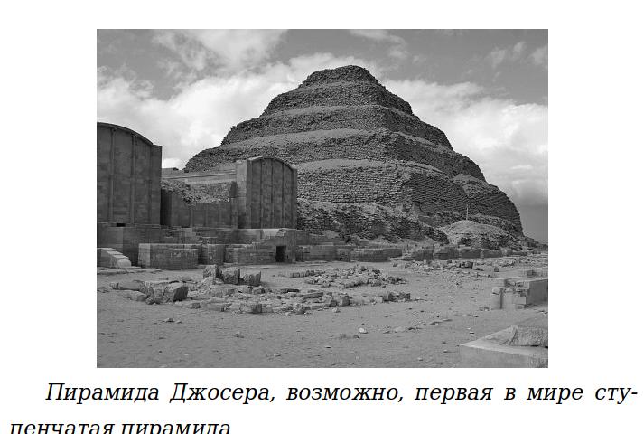 Загадки Африки. Житницы фараона