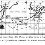 Из Азии – в Америку (русские мореходы)