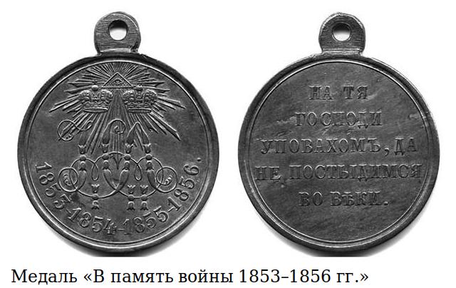 Медаль «В память войны 1853–1856 гг.»