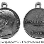 Медаль «За храбрость». Георгиевская медаль
