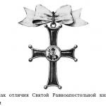 Знак отличия Святой Ольги